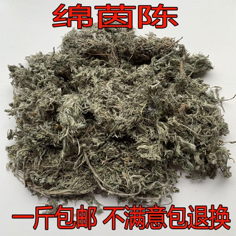 野生中药材 绵茵陈 500g包邮草白蒿2019年三月新货新鲜干货热销