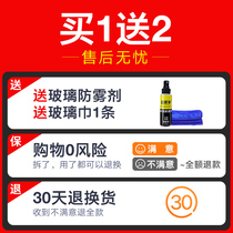 Automobile rearview mirror rainproof adhesive film reversing mirror windshield anti-fogging agent defogging water Waterproof long-term cleaning