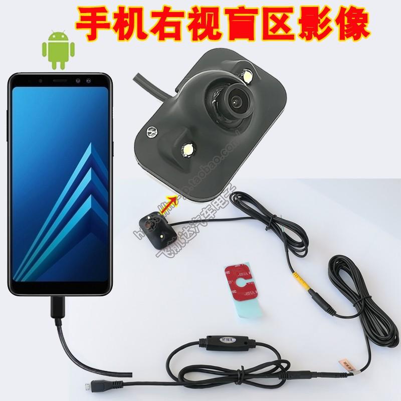 右侧盲区摄像头安卓手机外接OTG镜头高清夜视Micro USB和Type-C口