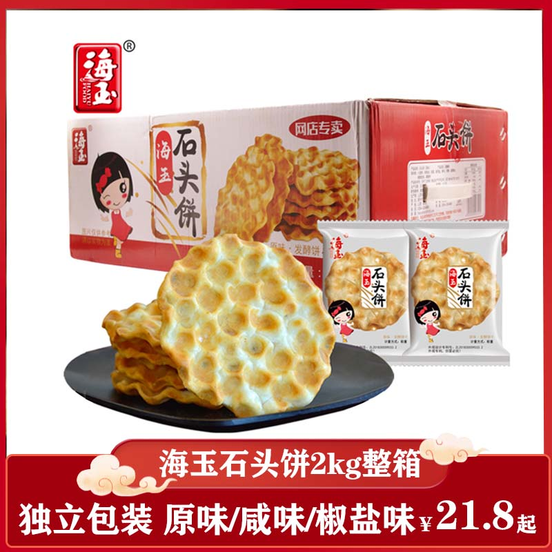 Haiyu stone biscuits package mail Shanxi specialty 2kg whole box breakfast food xiaoshimo pregnant women snacks