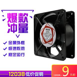 直銷全新 12038 12cm 220V DP200A KTV機柜靜音軸流風機散熱風扇