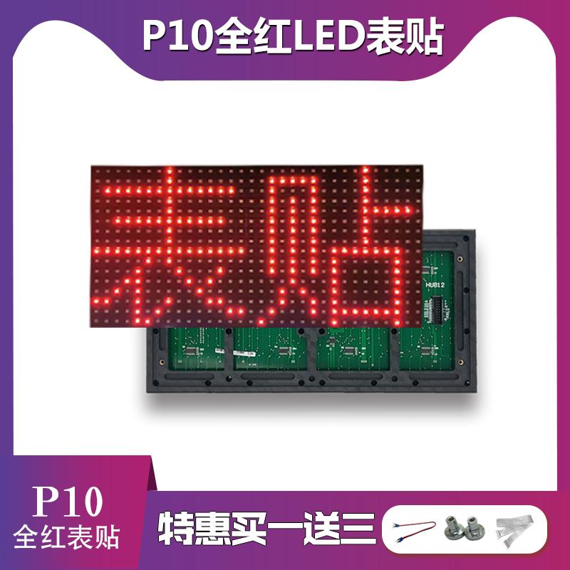 中國代購|中國批發-ibuy99|������P10|P10表贴单元板全彩显示屏LED屏广告屏门头屏走字屏电子屏超高亮