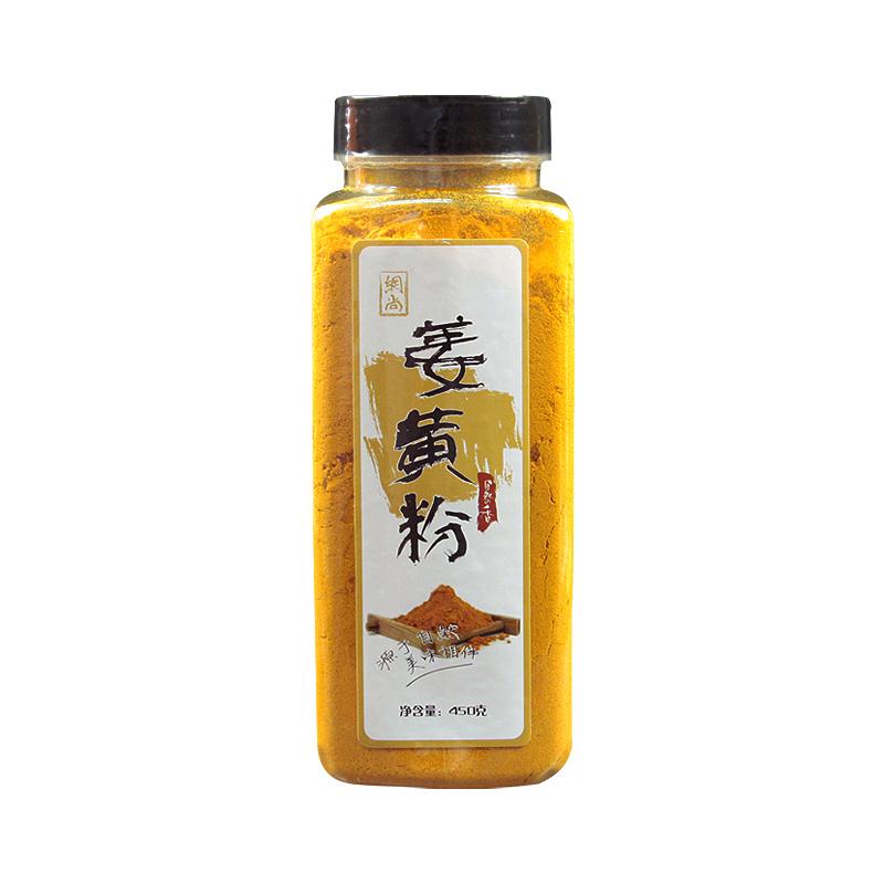 網尚薑黃粉450g瓶裝 薑黃料薑餅人薑餅屋烘焙原料調味料調味品