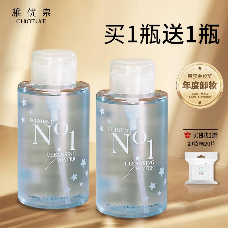 稚优泉卸妆水眼唇脸三合一卸妆乳油膏敏感肌专用脸部温和清洁正品