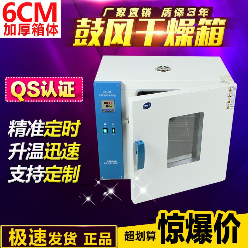 Электрическое отопление взрыв сухой коробка термостатический коробка 202-101 серия выпекать коробка сушка коробка реальный тест комната промышленность фары жаркое коробка