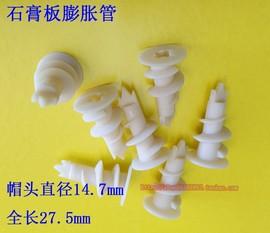 石膏板膨胀管8mm米黄色塑料电动螺丝批头用吊灯吊顶6mm螺旋式白短