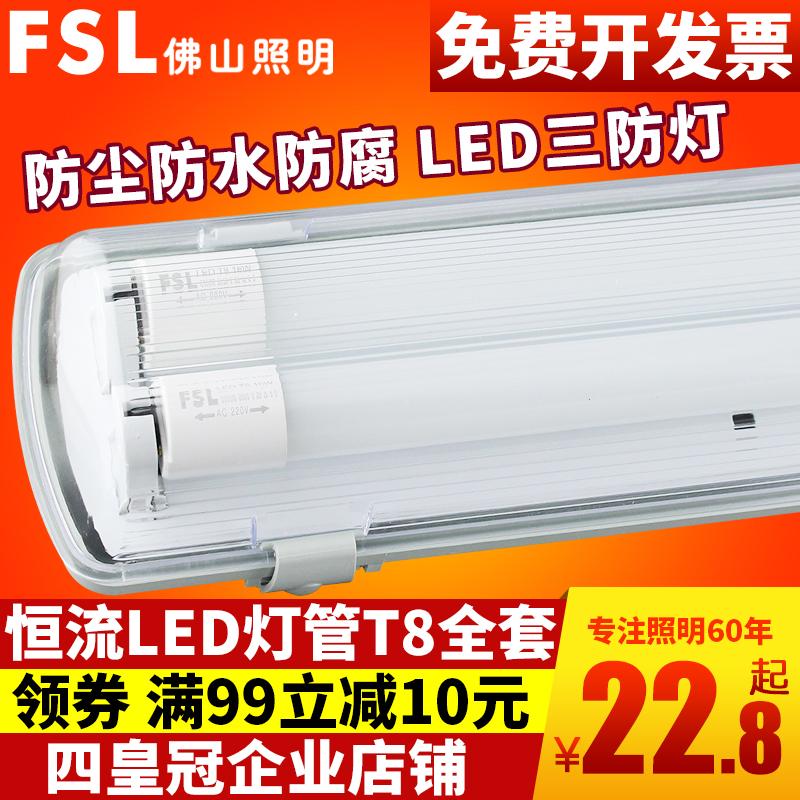 佛山照明 LED三防灯净化灯防潮防水防腐防尘灯T8双管全套支架灯具