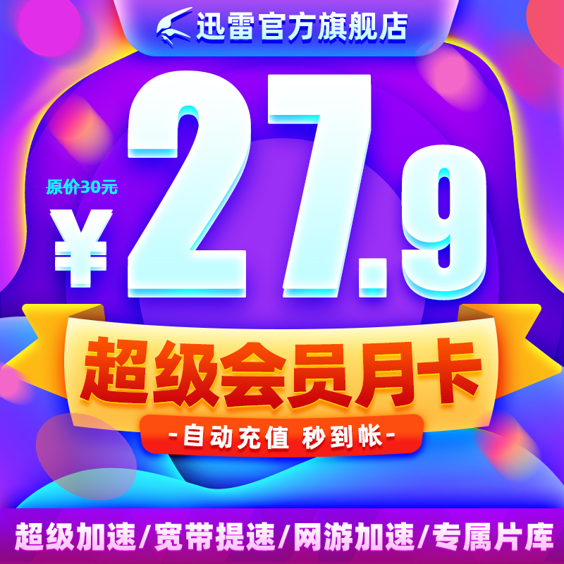 【月卡27.9元】迅雷超级会员1个月迅雷vip会员下载超级加速直充