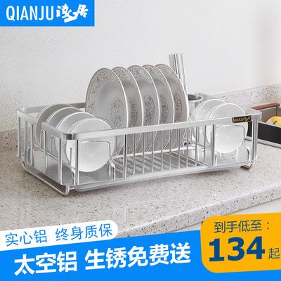 浅居 太空铝碗架沥水碗架碟架 厨房碗架置物架滴水碗盘收纳沥水架