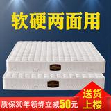 床垫席梦思加厚20厘米家用卧室双人经济型乳胶椰棕软硬两用弹簧垫