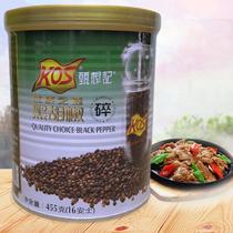 原装促销KOS甄想记黑胡椒碎455g包装 牛排牛柳料理其它调料
