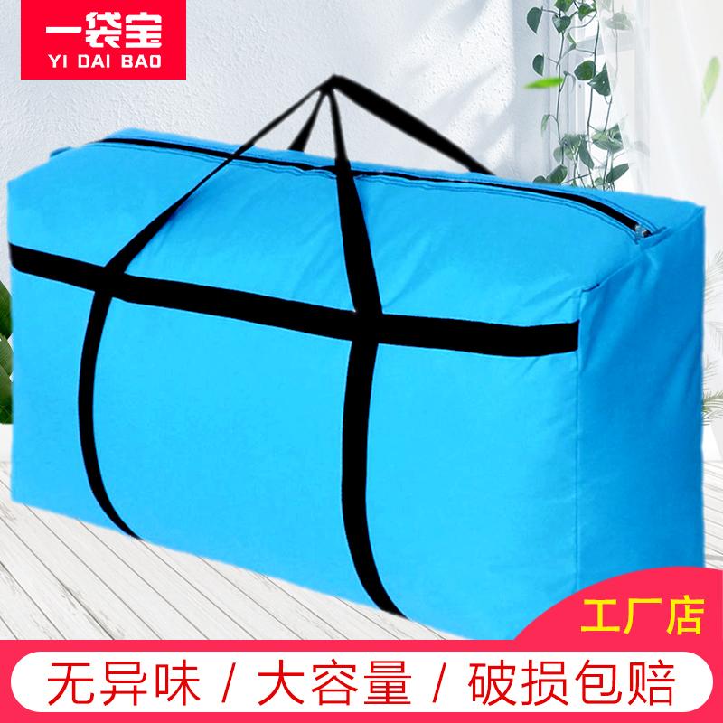 行李袋大容量特大号加厚搬家打包袋