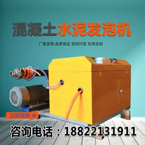 全自动小型保温填充发泡设备发泡机