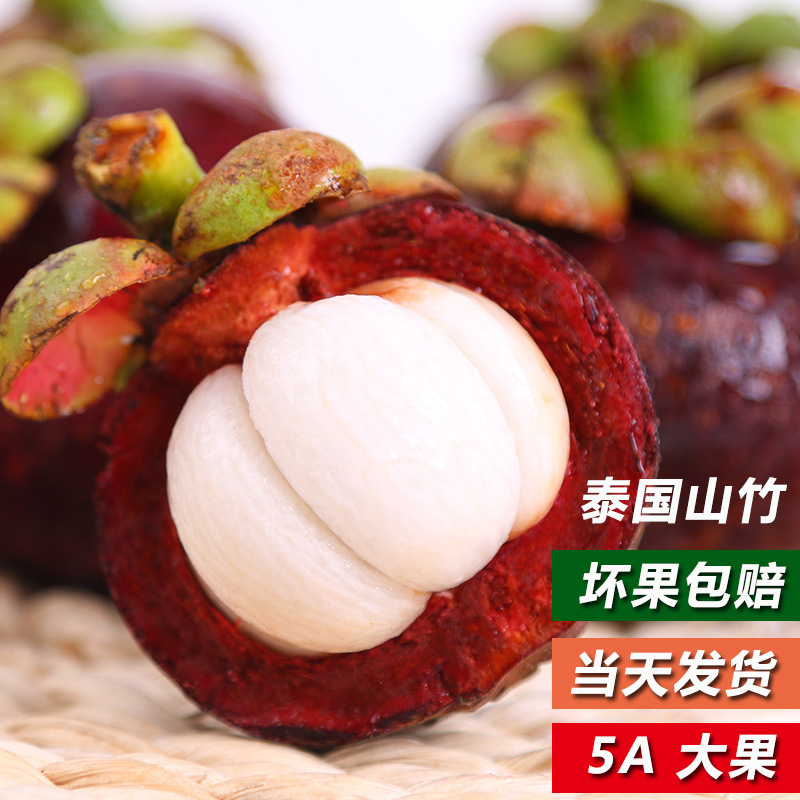 泰国山竹5斤大果油竹果新鲜当季热带水果顺丰冷链发货