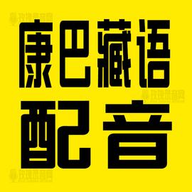 康巴藏语配音藏区土语专题拉萨藏语康巴藏语安多藏语卫藏藏语广告