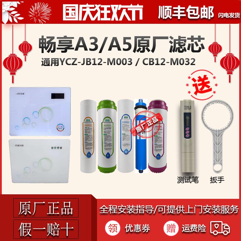 满40.00元可用22元优惠券四季沐歌净水器滤芯 YCZ-CB12-M032/ YCZ-JB12-M003畅享