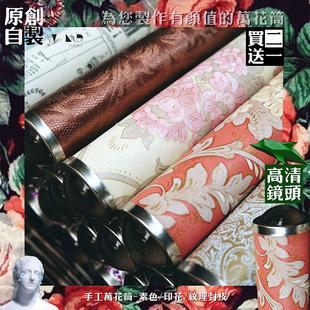 原创万花筒实景多棱镜手工花卉怀旧礼物儿童成人生日学生玩具日本