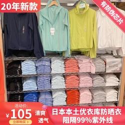 现货日本本土2020年新款优衣库UV防晒衣服女款防紫外线超薄透气