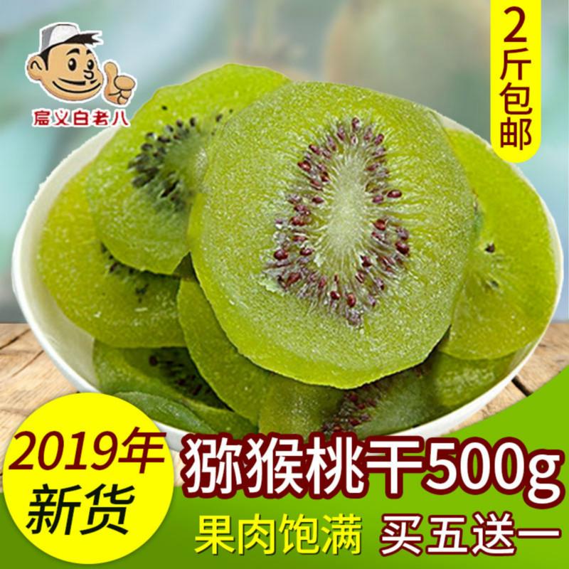 陕西周至猕猴桃片 奇异果片猕猴桃干500g果干蜜饯2斤包邮