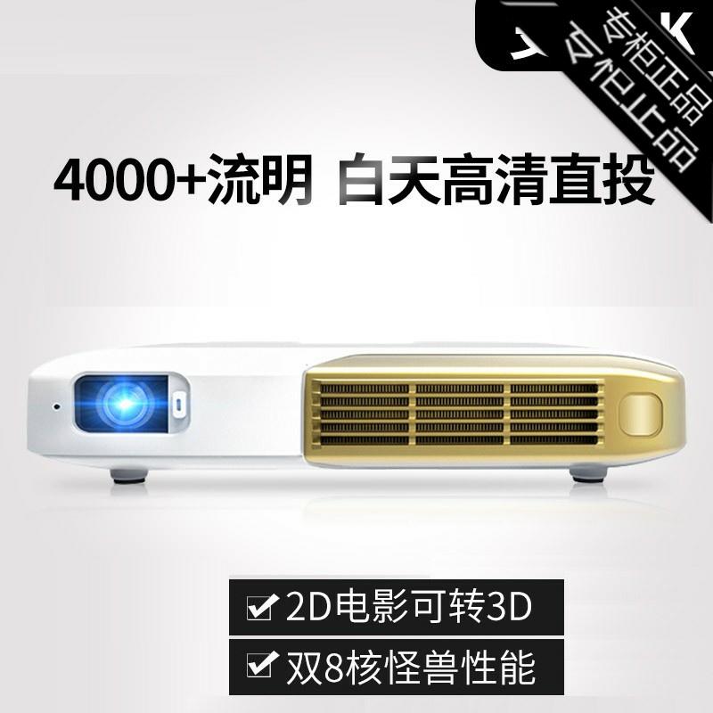 4588.80元包邮专柜品牌DLP技术投影机投影仪微型高清30000小时安卓支持采购
