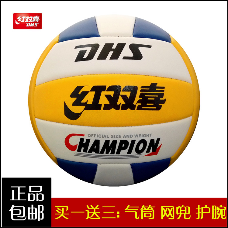 Authentic red double happiness volleyball No.5 inflatable soft middle school entrance examination