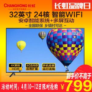 Changhong/长虹 32D3F 32英寸网络wifi智能电视led高清液晶电视机