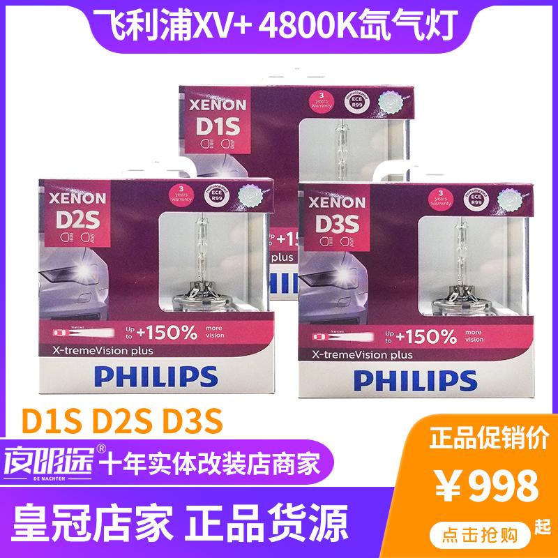飞利浦XV+ XV2 4800K D1SD2SD3S 保时捷宝马奔驰大众升级版氙气灯