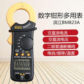 滨江BM823A 钳形表 交直流600A 钳形电流表 钳形万用表 电容