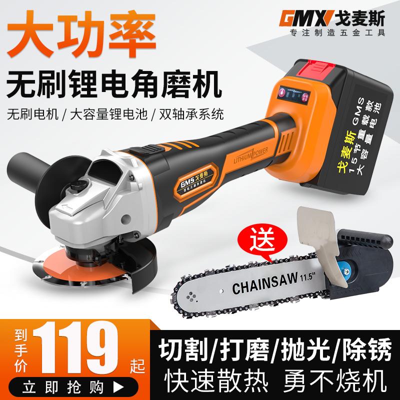 充电式角磨机锂电池手砂轮大功率电动打磨切割机多功能万用磨光机 - 封面