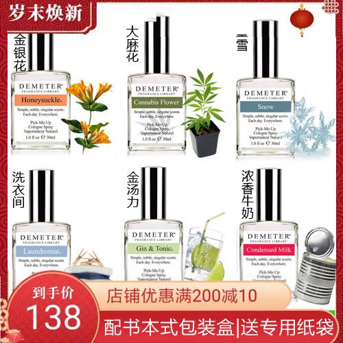 包邮香味图书馆Demeter香水30ML帝门特香水正品店主推荐20款味道