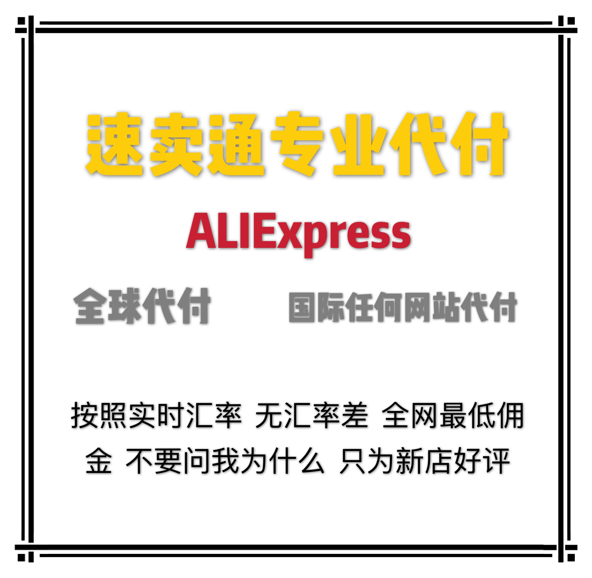 Global aliexpress agent payment cross border seller professional payment real time exchange rate low commission