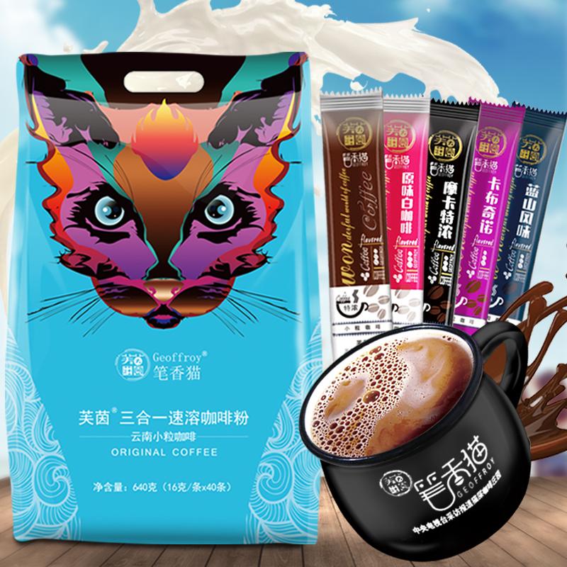 5种口味40条 笔香猫咖啡粉组合 三合一速溶咖啡粉 摩卡布奇诺蓝山