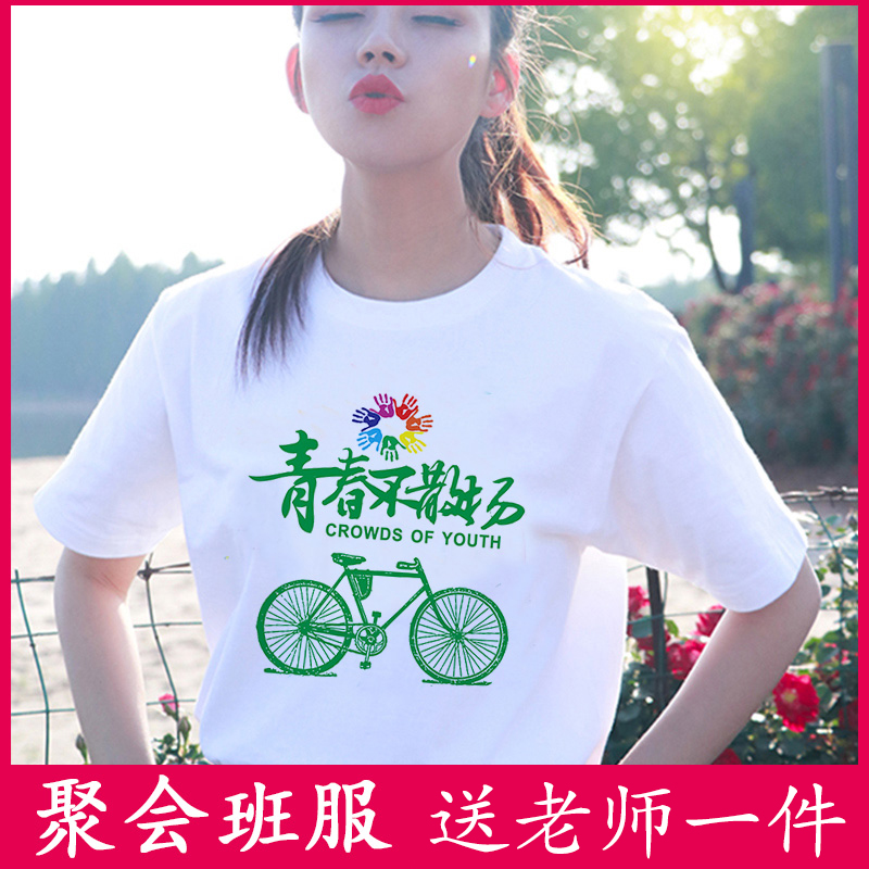Class clothes customized T-shirt logo customized DIY T-shirt women customized photo work clothes group short sleeve