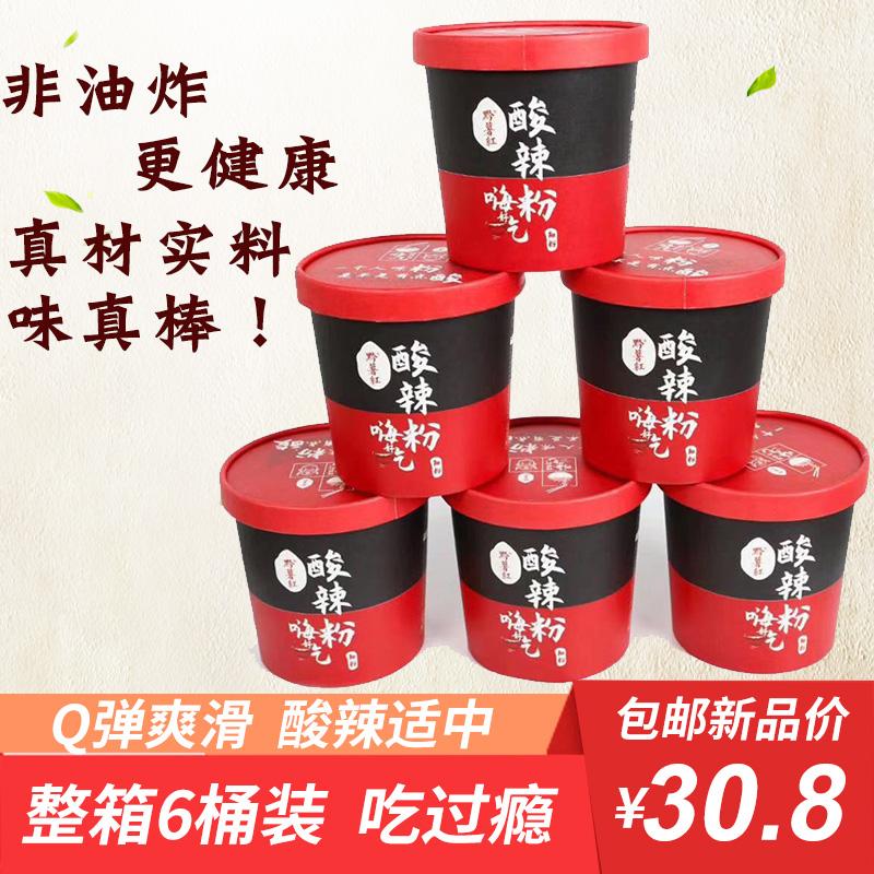 嗨好吃贵州铜仁酸辣粉135g*6桶装重庆酸辣粉食品粉丝螺蛳粉红薯粉