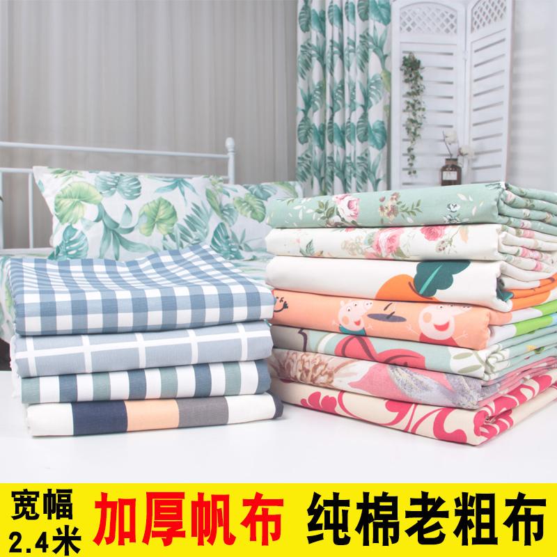 2.4米宽纯棉帆布布料加厚全棉老粗布床单定做窗帘沙发布面料棉麻16.12元包邮