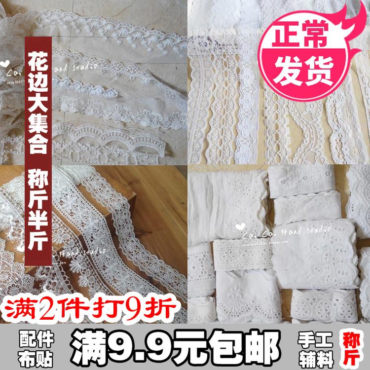 称斤花边DIY手工材料发饰服装辅料蕾丝纯棉线棉布水溶弹力裙边纱