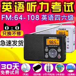 PANDA/熊猫 6105英语四六级听力考试专用收音机调频广播学生高考便携式fm迷你小型老人半导体收音机