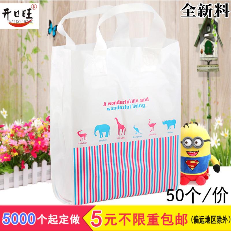 加厚动物吊带袋 批发服装礼品袋 塑料胶袋子 童装玩具包装袋 50个