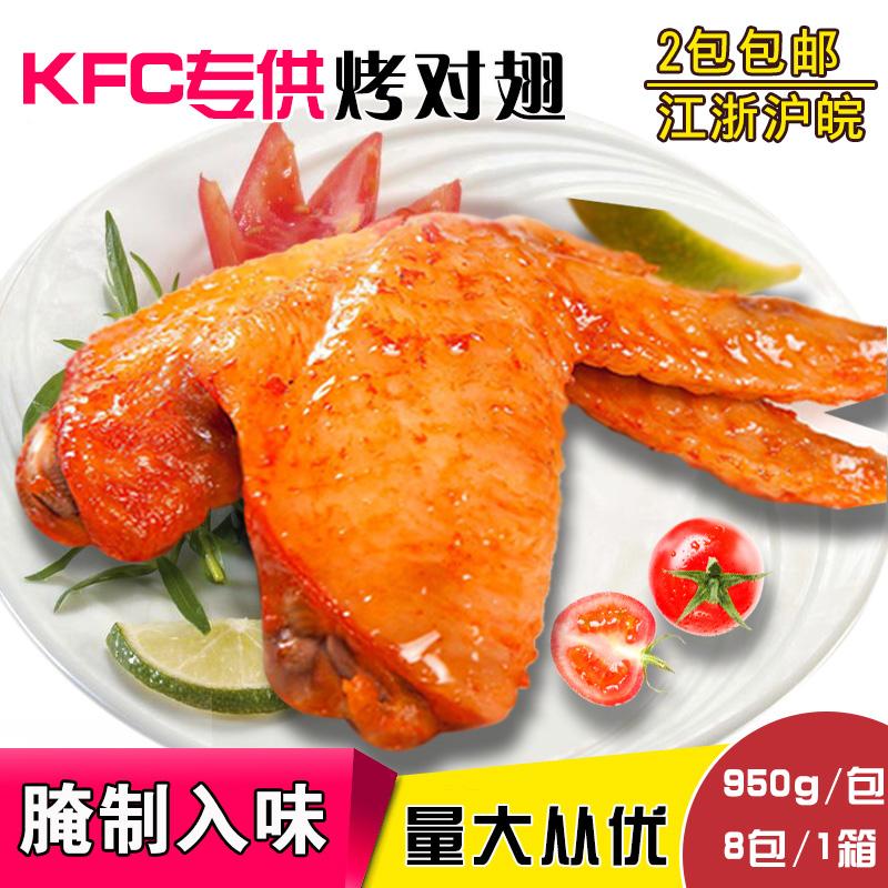 盛大新奥尔良烤翅半成品冷冻烧烤食品 生鲜对翅生鸡翅膀950克/袋