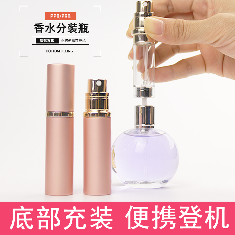 香水分装瓶底部充装便携高档瓶子空瓶5ml高端随身小样旅行喷雾器
