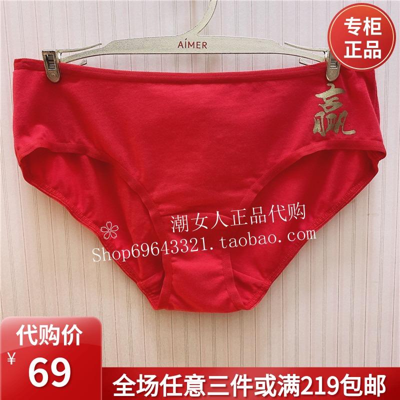 爱慕IMIS爱美丽专柜正品女士内裤 红色本命年棉感平角裤IM23AQJ3