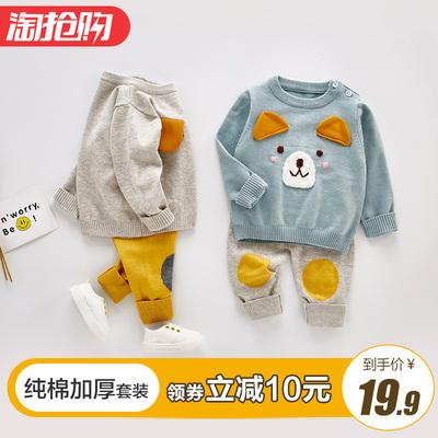 婴儿宝宝毛衣套装男女童婴幼儿新生儿毛衣针织衫套装纯棉