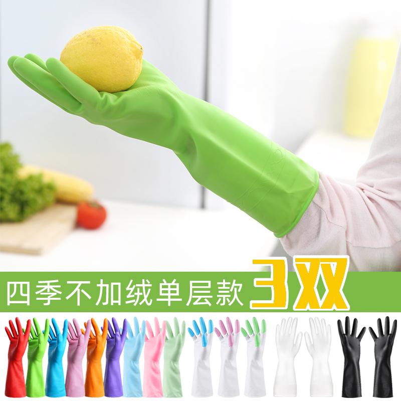 家务洗碗手套橡胶塑胶薄款贴手厨房耐用乳胶洗衣服家务清洁女防水