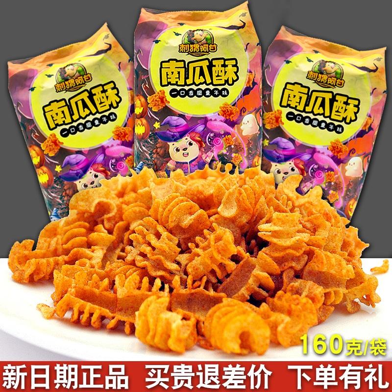 刺猬阿甘南瓜酥160克原味香辣比萨味条办公室休闲零食酥脆薯片卷