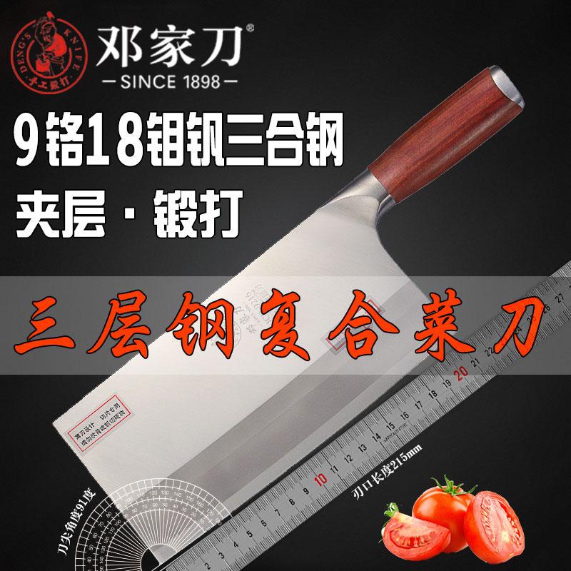 邓家刀三合钢菜刀厨师专用切肉刀锋利家用9铬钢切片刀超薄快刀具