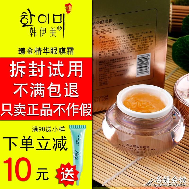 Han Yimei essence gold essence eye mask cream 20g original Jin Jin seven eye cream moisturizing eye bags.