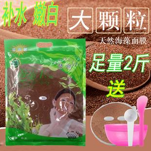 恩临泰国进口海藻王面膜颗粒女补水正品美容院专用天然海藻泥袋装