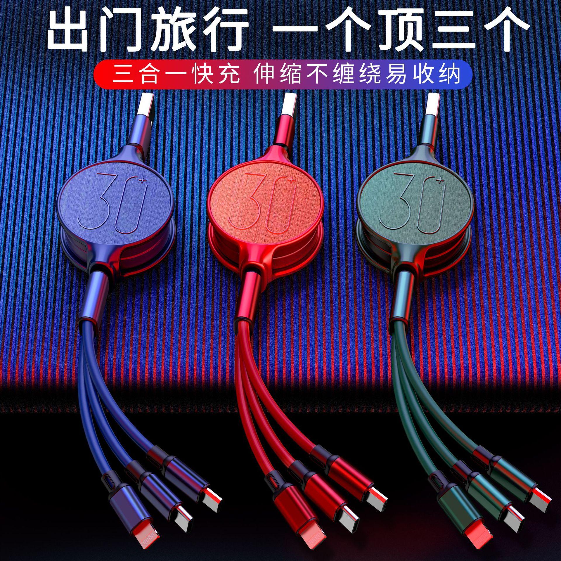 タオバオ仕入れ代行-ibuy99 安卓手机 三合一数据线适用于安卓苹果type-c快充线车载手机充电线礼品