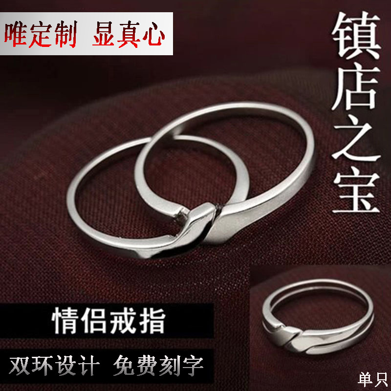 Never separated 925 pure silver rings, tiktok red voice, the same couple ring, pair of simplified lettering gifts.