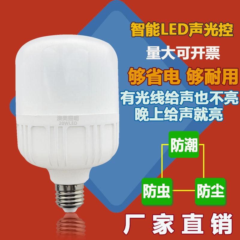 led高富帅声控灯泡感应灯楼道e27螺口led智能声光控b22卡口节能灯